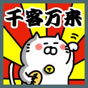 สติ๊กเกอร์ไลน์ manekinyako(Okayama dialect)