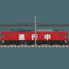 走る電気機関車