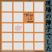 สติ๊กเกอร์ไลน์ Super market Nice Guy Takeru 5