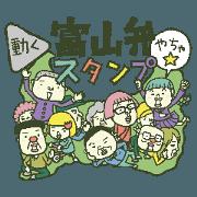 สติ๊กเกอร์ไลน์ TOYAMA'S dialect sticker animated