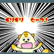 สติ๊กเกอร์ไลน์ Anime SankakuNyan Funny face version