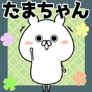 สติ๊กเกอร์ไลน์ Tamayan Name Sticker