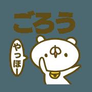 สติ๊กเกอร์ไลน์ Gorou's name sticker.