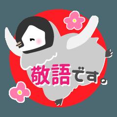 小さなペンギンさん【敬語】