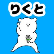 สติ๊กเกอร์ไลน์ Name sticker Rikuto can be used