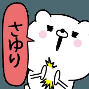 สติ๊กเกอร์ไลน์ Sayuri super onlyName sticker