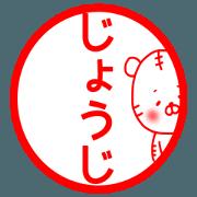 สติ๊กเกอร์ไลน์ Joji sticker