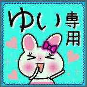 สติ๊กเกอร์ไลน์ Very convenient! Sticker of [Yui]!