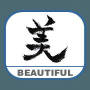 สติ๊กเกอร์ไลน์ Kanji 1-letter