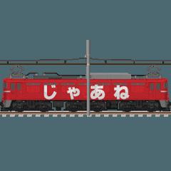 走る電気機関車 3