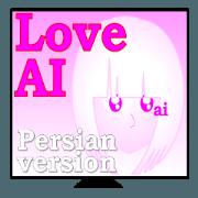 สติ๊กเกอร์ไลน์ AI with a ego comes up!Persian version.