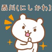 สติ๊กเกอร์ไลน์ Bear FOR NISHIKAWA