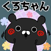 สติ๊กเกอร์ไลน์ kuroyan Name Sticker