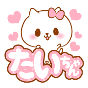 สติ๊กเกอร์ไลน์ Taichan love Sticker