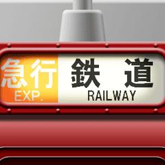 列車の方向幕 (臙脂) アニメーション 6
