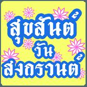สติ๊กเกอร์ไลน์ อวยพรปีใหม่ไทย กับดอกไม้หลากสี