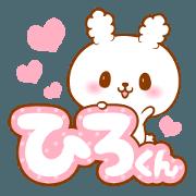 สติ๊กเกอร์ไลน์ Hirokun love Sticker