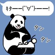 สติ๊กเกอร์ไลน์ Pandan typewriter