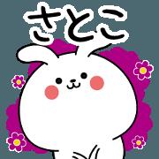 สติ๊กเกอร์ไลน์ Satoko name Only sticker