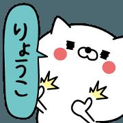 สติ๊กเกอร์ไลน์ Ryouko super onlyName sticker