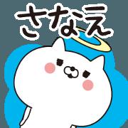 สติ๊กเกอร์ไลน์ Sanae dedicated name sticker