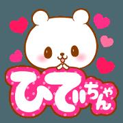 สติ๊กเกอร์ไลน์ Hidechan love Sticker