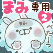 สติ๊กเกอร์ไลน์ NAME Sticker Mami2
