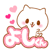 สติ๊กเกอร์ไลน์ Yoshikun love Sticker
