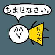 สติ๊กเกอร์ไลน์ Avant-garde Sticker of Sasaki