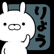 สติ๊กเกอร์ไลน์ name Sticker ryo1