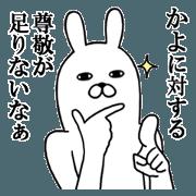 สติ๊กเกอร์ไลน์ Fun Sticker gift to KAYO Funny rabbit