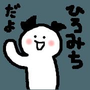 สติ๊กเกอร์ไลน์ Name sticker used by Hiromichi