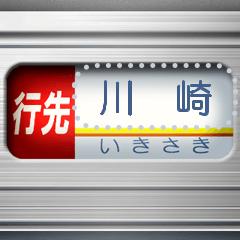 通勤電車の方向幕 (オレンジ) メッセージ