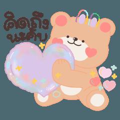 You are my teddy bear!
