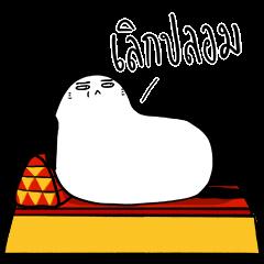 น่าเบื่อเพื่อนรัก - ไท้ยไทย
