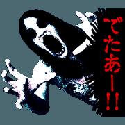 สติ๊กเกอร์ไลน์ The horror sticker