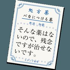 薬を入れる紙袋 (メッセージ)