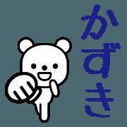 สติ๊กเกอร์ไลน์ Kazuki moves at high speed