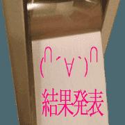 สติ๊กเกอร์ไลน์ It moves! Toilet paper