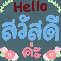 N9: ภาษาดอกไม้ บุญรักษาค่ะ 4