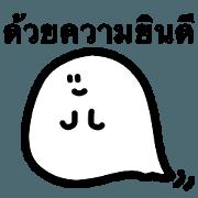 สติ๊กเกอร์ไลน์ Simple Ghost (ภาษาไทย)
