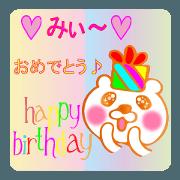 สติ๊กเกอร์ไลน์ Mii exclusive sticker!