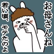 สติ๊กเกอร์ไลน์ Fun Sticker gift to MAMA Funny rabbit