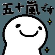 สติ๊กเกอร์ไลน์ Sticker made for Igarashi nationwide