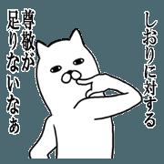 สติ๊กเกอร์ไลน์ Fun Sticker gift to SHIORI Funny rabbit