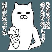 สติ๊กเกอร์ไลน์ Fun Sticker gift to MINA Funny rabbit