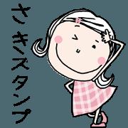 สติ๊กเกอร์ไลน์ For SAKI!