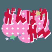 สติ๊กเกอร์ไลน์ Moving pop character Kansai dialect