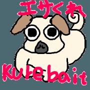 สติ๊กเกอร์ไลน์ Pug Daifuku gluttonus ed