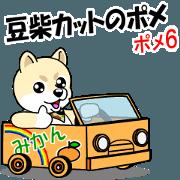 สติ๊กเกอร์ไลน์ Move! Pomeranian 6 of Mameshiba cut